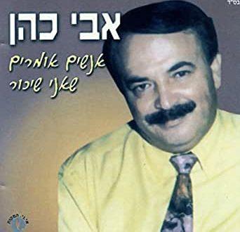 אבי כהן הזמר הטורקי